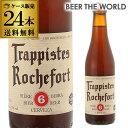 1本あたり344円(税別) ロシュフォール6 330ml 瓶×24本[ケース(24本入)][送料無料][ベルギー][輸入ビール][海外ビール][長S]