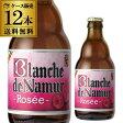 【訳あり】【ラベル不良】ブロンシュ デ ナミュール ロゼ330ml 瓶×12本【ケース】【送料無料】[ベルギー][輸入ビール][海外ビール][BLANCHE DE NAMUR ROSEE]