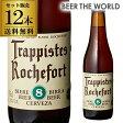 ロシュフォール8330ml 瓶×12本[トラピスト][サン レミ修道院][ベルギー][輸入ビール][海外ビール]