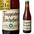 ロシュフォール8330ml 瓶×24本[トラピスト][サン レミ修道院][ベルギー][輸入ビール][海外ビール]