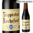 ロシュフォール10 330ml 瓶【単品販売】[トラピスト][サン レミ修道院][ベルギー][輸入ビール][海外ビール]