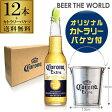 コロナ・エキストラ 355ml瓶 12本(6本×2セット) カトラリーバケツ(2個)付きセット【BOX入】メキシコ ビール エクストラ 輸入ビール 海外ビール 長S