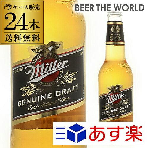 《7/8賞味の訳あり品》1本あたり193円 ミラー・ジェニュイン・ドラフト<アメリカ>355ml瓶×24本[][ケース販売][海外ビール][輸入ビール][わけあり][アウトレット][長S]