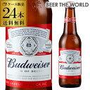 1本あたり195円(税別) バドワイザー Budweiser 355ml瓶×24本 ロングネックボトル[送料無料で最安値に挑戦中][ケース][インベブ][海外ビール][アメリカ][長S]