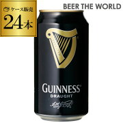 ドラフト 黒ビール アイルランド イギリス