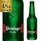 賞味8/18の訳あり 送料無料 スタインラガー ピュア 瓶 330ml×48本 ニュージーランド 輸入ビール 海外ビール ラガービール 海外 RSL