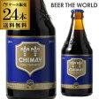 シメイ ブルー トラピストビール330ml 瓶×24本【ケース】【送料無料】[並行品][輸入ビール][海外ビール][ベルギー][ビール][トラピスト][青][シメー][長S]