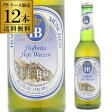 ホフブロイ・ヘフェヴァイツェン<ドイツ> 330ml瓶×12本【送料無料】【ケース販売】
