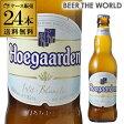 ★OPEN記念特価★ヒューガルデン・ホワイト330ml×24本 瓶【ケース】【送料無料】[並行品][輸入ビール][海外ビール][ベルギー][Hoegaarden White][長S]