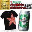 【今だけ★Tシャツ付き】【送料無料で最安値に挑戦中!】ハイネケン350ml缶×24本Heineken Lagar Beer3ケースまで同梱可能!【ケース】[キリン][ライセンス生産][海外ビール][オランダ][長S]