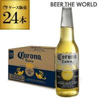 コロナエキストラ355ml瓶×24本モルソン・クアーズケース販売[メキシコ][ビール][エクストラ][長S]※ケース購入で送料無料の対象外となります。