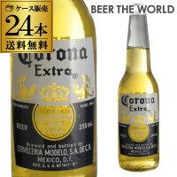 コロナエキストラ355ml瓶×24本モルソン・クアーズ【ケース】【送料無料】[メキシコ][ビール][エクストラ][長S]