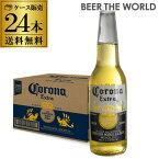 送料無料 コロナ エキストラ 355ml瓶×24本1ケース(24本)[メキシコ][ビール][エクストラ][輸入ビール][海外ビール][コロナビール] RSL
