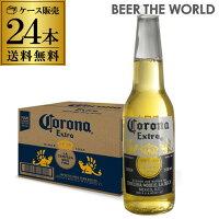 1本あたり213円(税別)コロナエキストラ355ml瓶×24本1ケース(24本)[送料無料][メキシコ][ビール][エクストラ][輸入ビール][海外ビール][コロナビール][長S]
