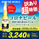 クール指定不可商品賞味期限7/19の訳あり品送料無料 コロナ...