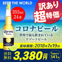 予約3/26以降発送予定賞味期限6/8の訳あり品送料無料コロナエキストラ355ml瓶1ケース24本アウトレットモルソン・クアーズメキシコビールエクストラ輸入ビール海外ビール長S