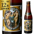 ヒューガルデン 禁断の果実 アダムとイヴ330ml 瓶×12本【ケース(12本入)】【送料無料】[ベルギー][輸入ビール][海外ビール]※日本と海外では基準が異なり、日本の酒税法上では発泡酒となります。[長S]