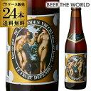 ヒューガルデン 禁断の果実 アダムとイヴ330ml 瓶×24本【ケース(24本入)】【送料無料】[ベルギー][輸入ビール][海外ビール]※日本と海外では基準が異なり、日本の酒税法上では発泡酒となります。[長S]