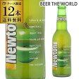 ニュートン <ベルギー> 250ml瓶×12本【送料無料】【ケース販売】