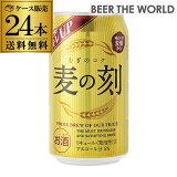 3/5限定 全品P5倍1本あたり95円(税別) 麦の刻 350ml×24缶 1ケース 24本 新ジャンル 第3 ビール 長S