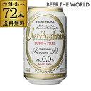 1本あたり83円税別 ヴェリタスブロイ ピュア&フリー プレミアムピルス Alc0.0% 330ml×72缶[送料無料][3ケース][ピュアアンドフリー][ビールテイスト][長S]