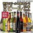 【7/31以降発送】贈り物に海外旅行気分を♪世界のビールを飲み比べ♪人気の海外ビール12本セット【第52弾】【送料無料】[ビールセット][瓶][詰め合わせ][飲み比べ][輸入][人気 ギフト 売れ筋 ビール ランキング 地ビール][夏贈]