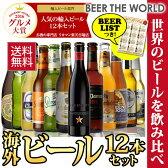 贈り物に海外旅行気分を♪世界のビールを飲み比べ♪人気の海外ビール12本セット【第52弾】【送料無料】[ビールセット][瓶][詰め合わせ][飲み比べ][輸入][敬老の日 人気 ギフト 売れ筋 ビール ランキング 地ビール][夏贈]