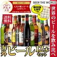 贈り物に海外旅行気分を♪世界のビールを飲み比べ♪人気の海外ビール12本セット【第55弾】【送料無料】[ビールセット][瓶][詰め合わせ][飲み比べ][輸入][敬老の日 人気 ギフト 売れ筋 ビール ランキング 地ビール][長S]