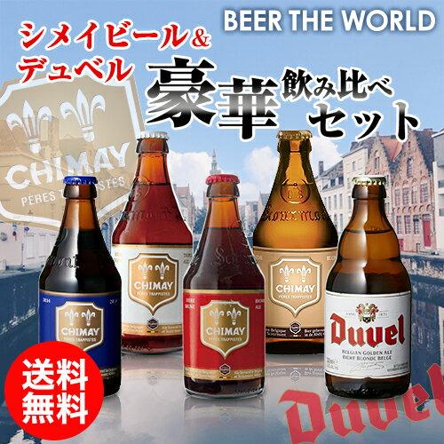 海外ビール専門店のビア・ザ・ワールド BEER THE WORLD ドイツビール飲み比べ 12本セット