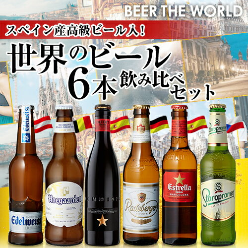 海外ビール専門店のビア・ザ・ワールド BEER THE WORLD ベルギービール8種8本セット