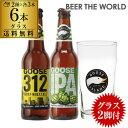 在庫無くなり次第終了★ロゴがキュートな《オリジナルグラス付き》グースアイランド 355ml 瓶 2種×各3本 計6本アメリカ インディア ペールエール IPA URBAN WHEATALE 輸入ビール 海外ビール GOOSE ISLAND 長S