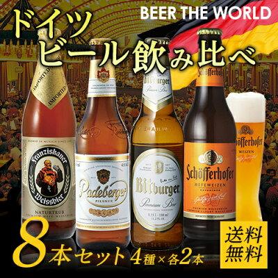 ドイツビール8本セット 4種×各2本8本セット 送料無料 輸入ビール 飲み比べ 詰め合わせ オクトーバーフェスト 長S