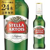 賞味期限2021/8/21の訳あり ステラ アルトワ 330ml瓶×24本 正規品 ベルギービール ピルスナー 送料無料 輸入ビール 海外ビール 長S