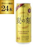 3/5限定 全品P5倍1本あたり133円(税別) 麦の刻 500ml×24缶 新ジャンル 第3 ビール 長S