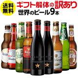 ギフト解体品 在庫処分の訳あり品 賞味期限11月末入り 海外ビール セット 飲み比べ 詰め合わせ 9本 送料無料 世界のビールセット アウトレット 外箱不良 自宅用 長S