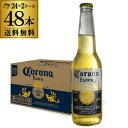 あす楽 時間指定不可 賞味期限2021/5/12の訳あり 在庫処分 送料無料 コロナ エキストラ 355ml瓶×48本 2ケース(48本) メキシコ ビール エクストラ 輸入ビール 海外ビール コロナビール RSL 母の日 父の日
