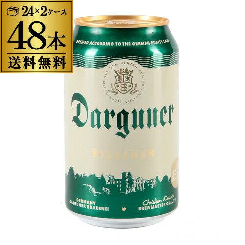 メーカー過剰在庫の処分品賞味期限2021/6/11の訳ありドイツビールダルグナーピルスナー330ml缶×48本(24本×2ケース)1本あたり169円(税別)ドイツピルスナーアウトレット長S母の日父の日
