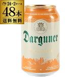 3/5限定 全品P5倍メーカー過剰在庫の処分品 賞味期限2021/6/23の訳あり ドイツビール ダルグナー ヴァイツェン 330ml缶×48本 (24本×2ケース) ドイツ ピルスナー アウトレット 長S