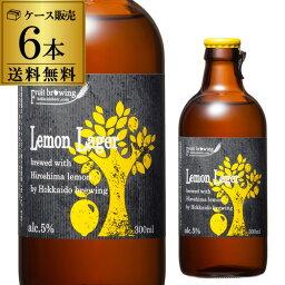 【送料無料】北海道麦酒醸造 クラフトビール レモンラガー 300ml 瓶 6本セット[フルーツビール][地ビール][国産]長S お中元