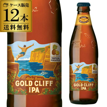 【送料無料】コナビール ゴールドクリフ(パイナップル)IPA 瓶 12本 アメリカ ハワイ 輸入ビール