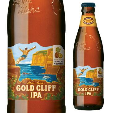 コナビール ゴールドクリフ(パイナップル)IPA 瓶 アメリカ ハワイ 輸入ビール