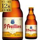 サンフーヤン ブロンド 330ml×12本 送料無料 ベルギー ビール 輸入ビール 海外ビール 長S