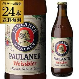 送料無料 パウラーナー ヘフェ ヴァイスビア瓶 330ml×24本 並行 ドイツ 海外ビール 輸入ビール 白ビール 小麦 オクトーバーフェスト 長S