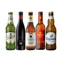 世界のビール5本飲み比べセット スペイン産高級ビール入![詰め合わせ][オクトーバーフェスト][長S]