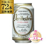 3/5限定 全品P5倍ヴェリタスブロイ ピュア&フリー 330ml×72本 ピュアアンドフリー ノンアル ビールテイスト 72缶(24本×3ケース) ノンアルコールビール 長S