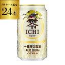 キリン 零ICHI(ゼロイチ)350ml×24缶【ご注文は2ケースまで1個口配送可能です!】【1ケー ...