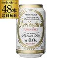 1本あたり86.4円(税別) ヴェリタスブロイ ピュア&フリー プレミアムピルス Alc0.0% 330ml×48缶送料無料 2ケース ピュアアンドフリー ビールテイスト 長S・・・