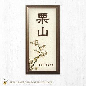 【和風表札】花鳥画 桜に目白(Rレクタングル) 木製表札 縦書き 風水 おしゃれな表札 日本画