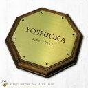 【ウッド&メタル調表札】シャンパンゴールド八角形 木製表札