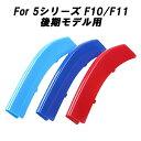 BMW フロント グリル トリム カバー F10 F11 F18 5シリーズ 2...
